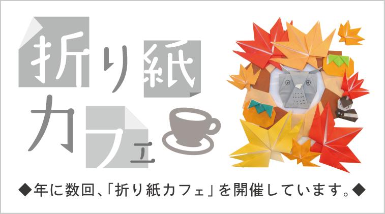 年に数回、「折り紙」カフェを開催しています